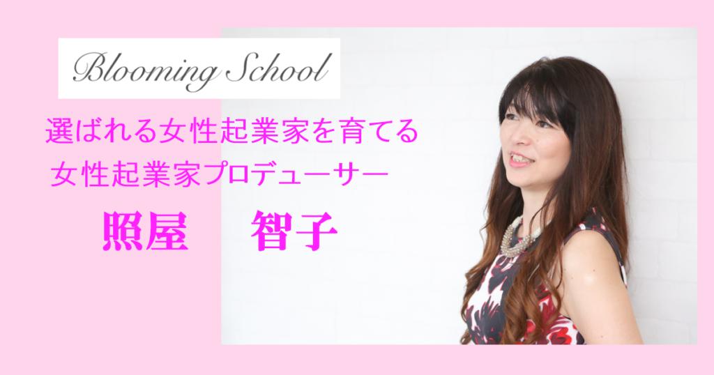 blooming-tomoko